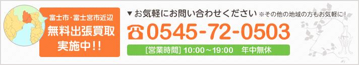 0545-72-0503